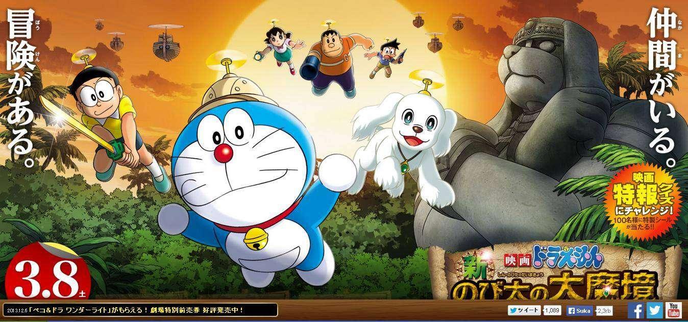 Promo Kedua Film Doraemon 2014 Dirilis