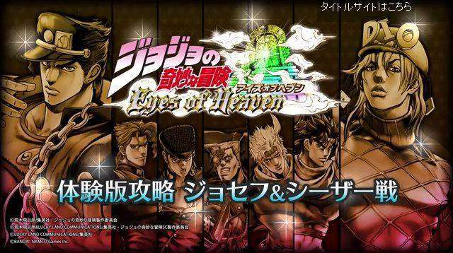jojo's bizzare adventure eyes of heaven
