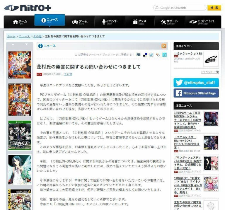 touranbu-nitroplus-pressrelease