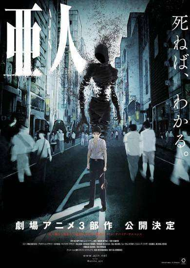 ajin-key-visual