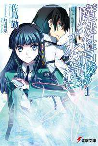 light-novel-cover-1