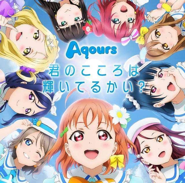 """Sampul single perdana Aqours yang berjudul """"Kimi no Kokoro wa Kagayaiteiru kai?"""""""