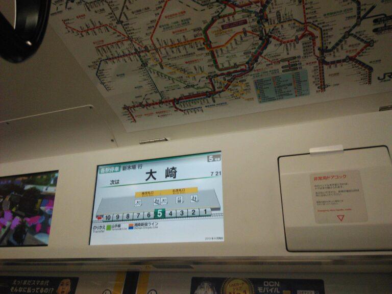 Informasi di dalam rangkaian KRL seri E233