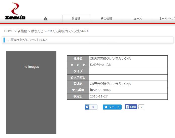 Tengen-Toppa-Gurren-Lagann-pachinko-machine