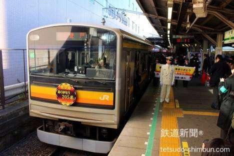 Acara Perjalanan Terakhir KRL seri 205 di Jalur Nambu   Foto: www.tetsudo-shimbun.com