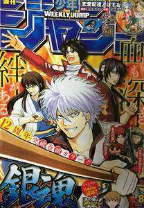jump-8-cover