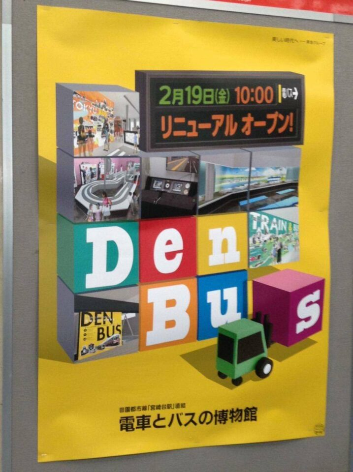Poster Re-opening Museum Denbus   Foto: Adeliae