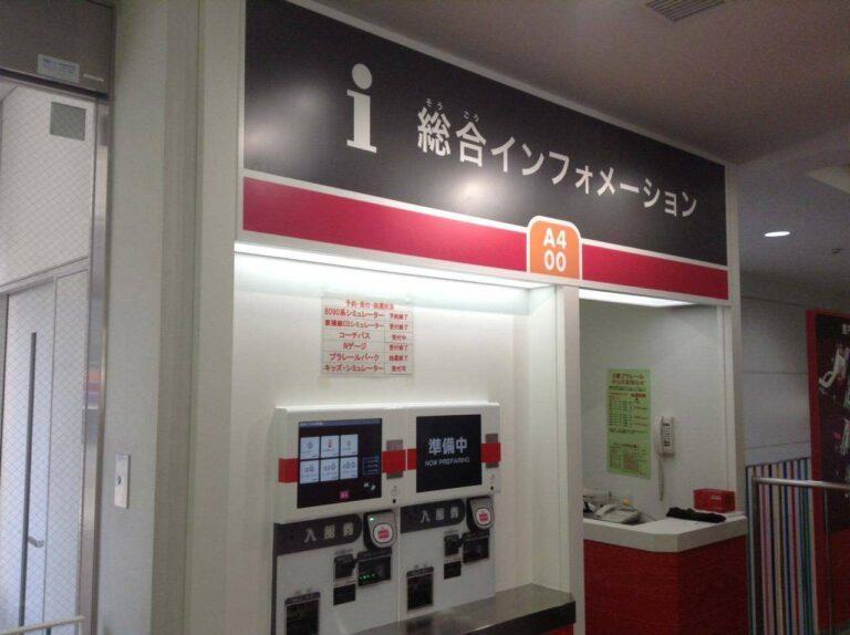 Vending Machine untuk membeli tiket masuk museum