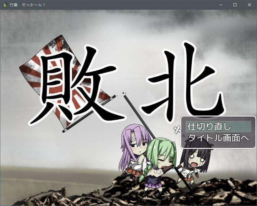 Tampilan yang muncul bila pemain gagal menyelesaikan misinya.