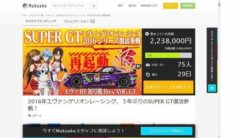 Laman penggalangan dana di situs Makuake untuk mendukung keikutsertaan tim Eva Racing di Super GT musim 2016.
