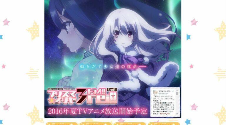 Tampilan situs resmi anime Fate/kaleid liner Prisma Illya, lengkap dengan visual terbaru menyambut rencana tayang musim keempatnya.