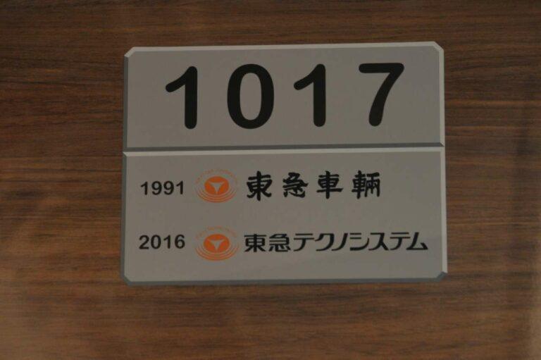 Plat KRL 1017F | Foto: Adeliae-san