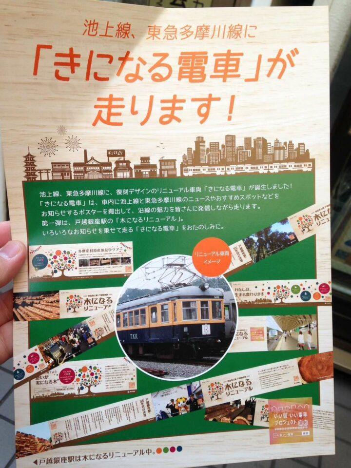 "Pamflet kereta ""Kininaru"" yang dipublikasikan oleh Tokyu | Foto: Akun twitter @pengo3go"