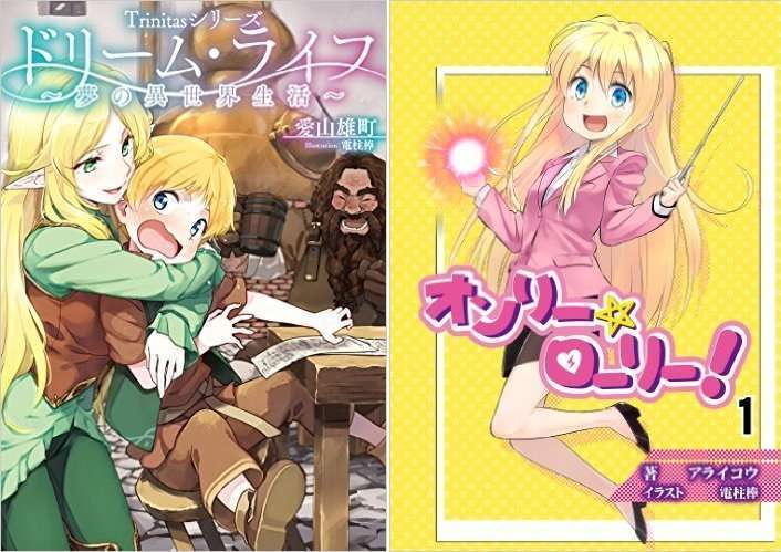 "Kiri ke kanan: ""Trinitas Shirīzu Dorīmu Raifu ・ Yume No I Sekai Seikatsu~"" dan ""Onrī☆Rōrī"", dua judul novel ringan yang ilustrasnya dikerjakan oleh Denchubou, ilustrator karakter Ellen Baker"