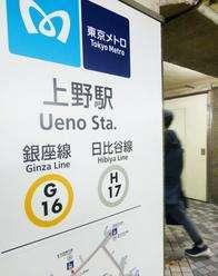 Perusahaan KA Jepang Ini Tambahkan Kode Huruf Dan Angka