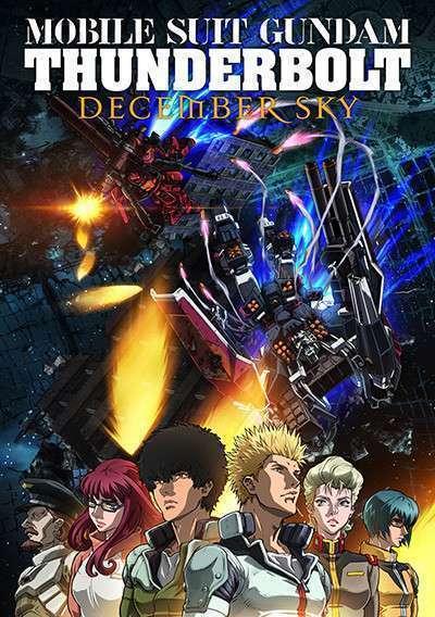 december-sky-kv