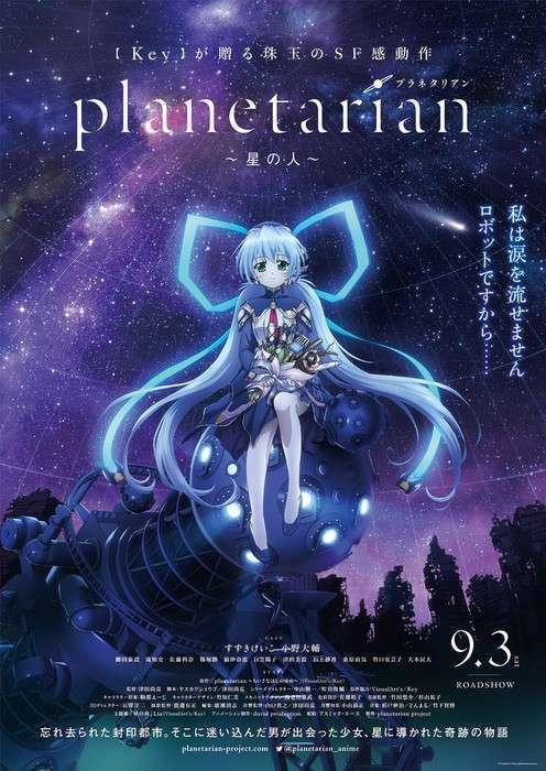 planetarian-kv