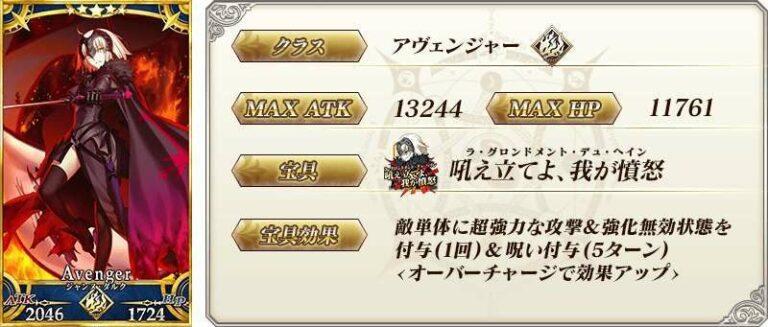 servant_details_01_nrgbz