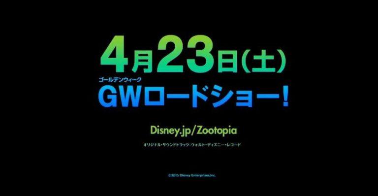 zootopia jp2
