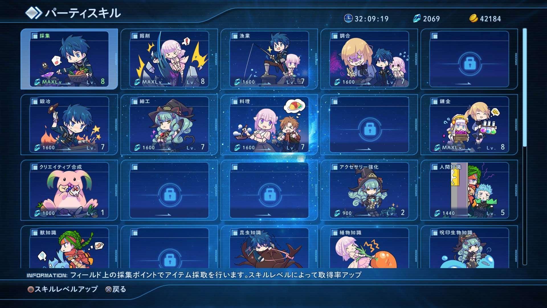 Party Skill (tri-Ace, Inc / Square Enix)