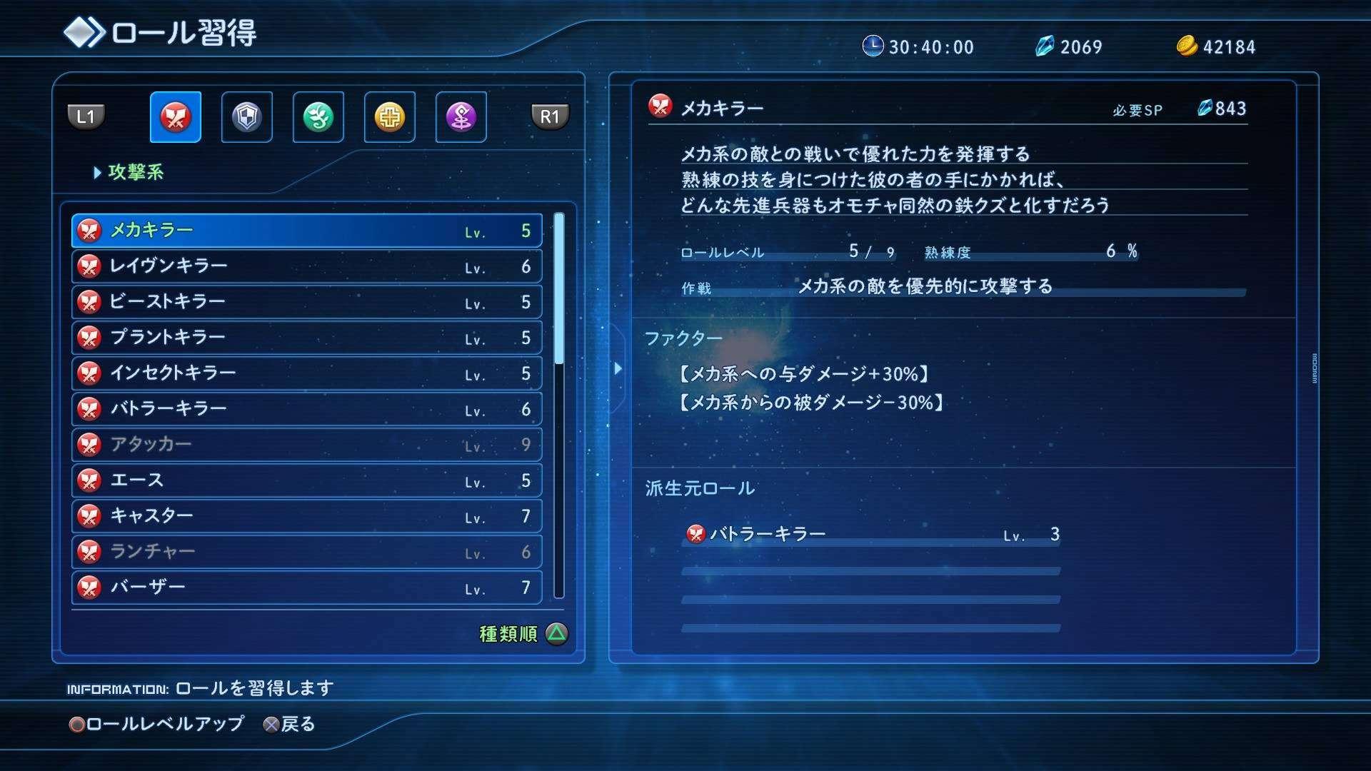 Pemilihan Peran (1) (tri-Ace, Inc / Square Enix)