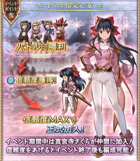 sakura wars gbf 2
