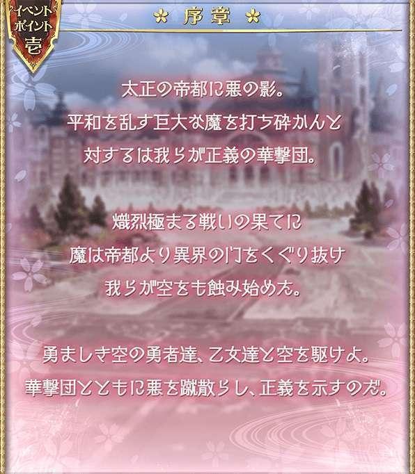 sakura wars gbf