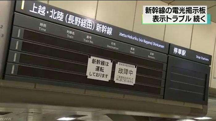 PID stasiun yang mati | Sumber: NHK