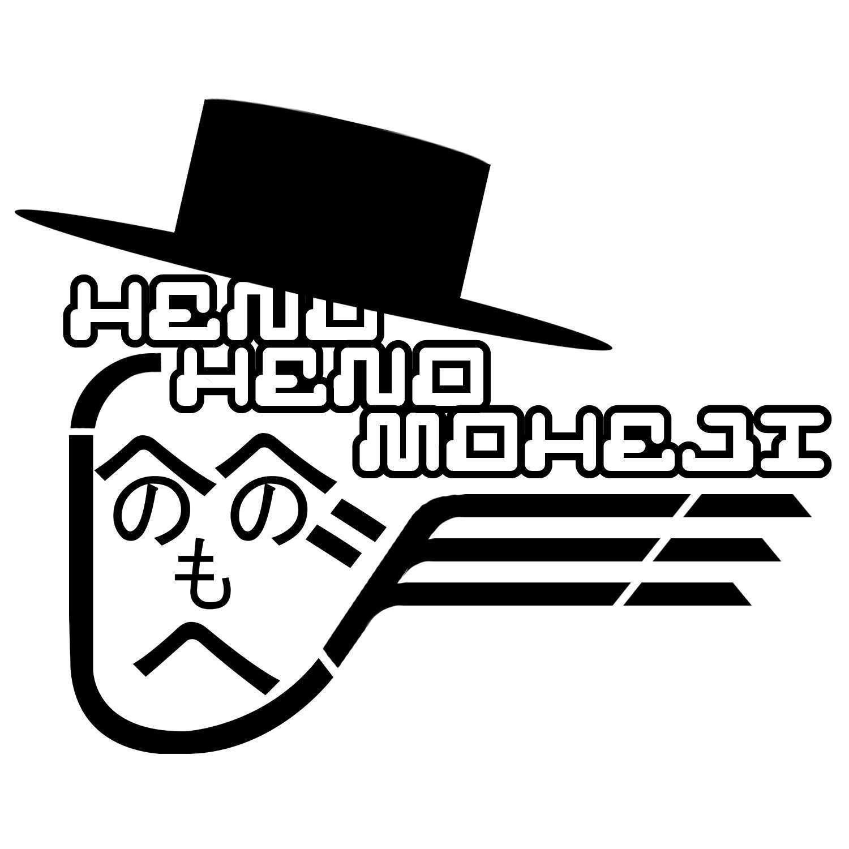 Henohenomoheji Logo
