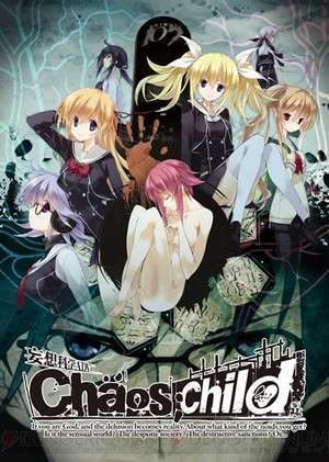 chaos;child kv