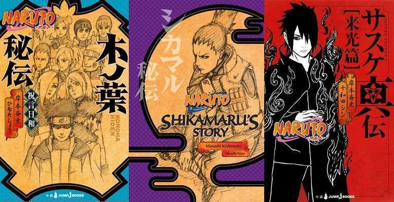 Sampul Dari Salah Satu Novel Epilog Naruto Yaitu Konoha Shinden Yukemuri Ninpo Cho Yang Terbit Di Jepang Baru Ini Mengumumkan Bahwasanya Tiga Buah