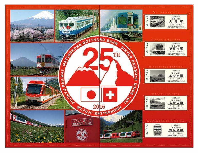 Tiket Memorial 25 Tahun Perayaan Aliansi dengan MGB | Sumber: fujikyu-railway.jp