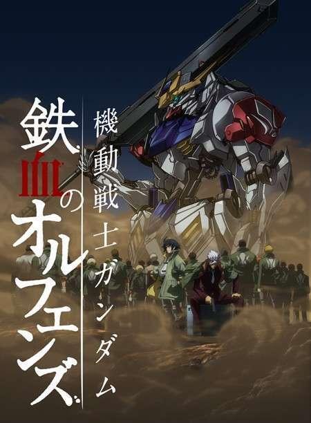 Mobile Suit Gundam: Iron-Blooded Orphans musim kedua (Sotsu/Sunrise)