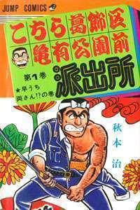 Sampul volume pertama komik KochiKame