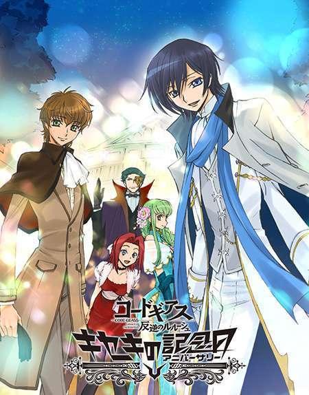 Sampul rilisan DVD/BD dari acara peringatan 10 tahun anime Code Geass (Project Geass/geass.jp)