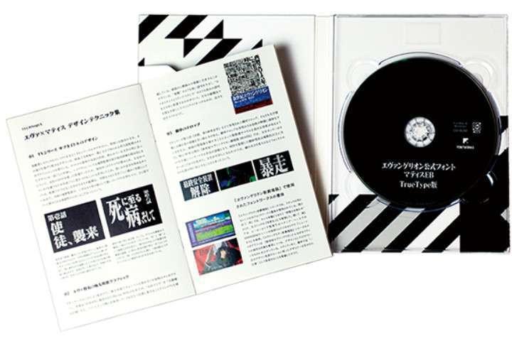 Booklet spesial dalam paket font Evangelion.