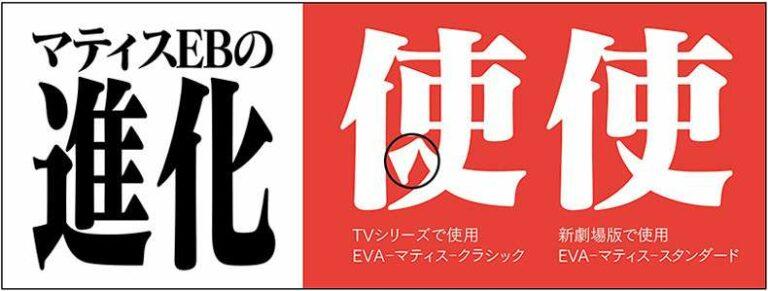 Perbedaan font Matisse-Classic (kiri) dan Matisse-Standard (kanan)