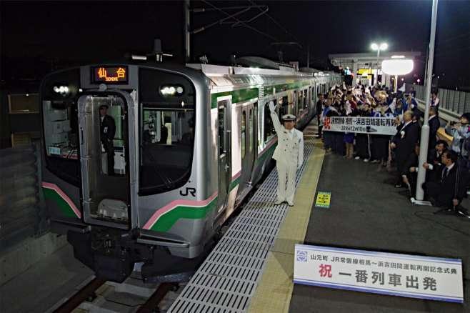 Kereta pemberangkatan pertama dari stasiun Yamashita | Sumber: 時事通信社