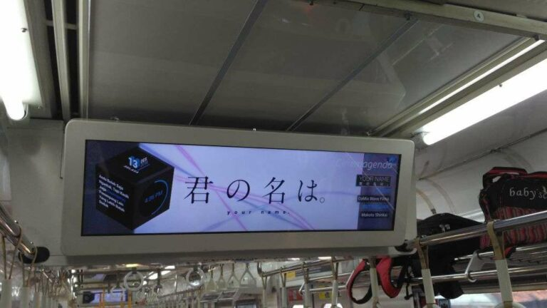 Penampakan trailer your name. pada layar monitor yang terdapat di dalam KRL seri 205 | Foto: Kevin W