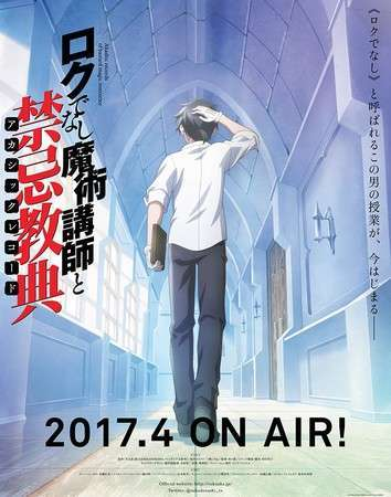 kv-roku-de-nashi-anime-series