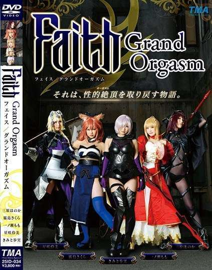Faith Grand Orgasm