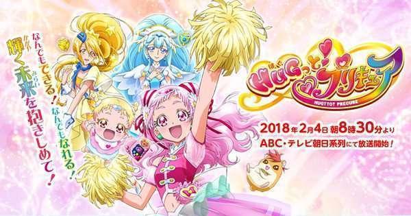 Anime Terbaru Februari 2018 Hugtto Precure Siap Dirilis Kaori Nusantara
