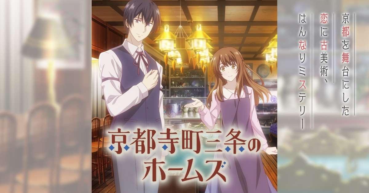 Juli 2018 Anime Holmes At Kyoto Teramachi Sanjo Siap Dirilis