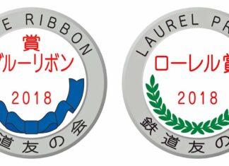 Blue Ribbon Award dan Laurel Prize | Sumber: JRC