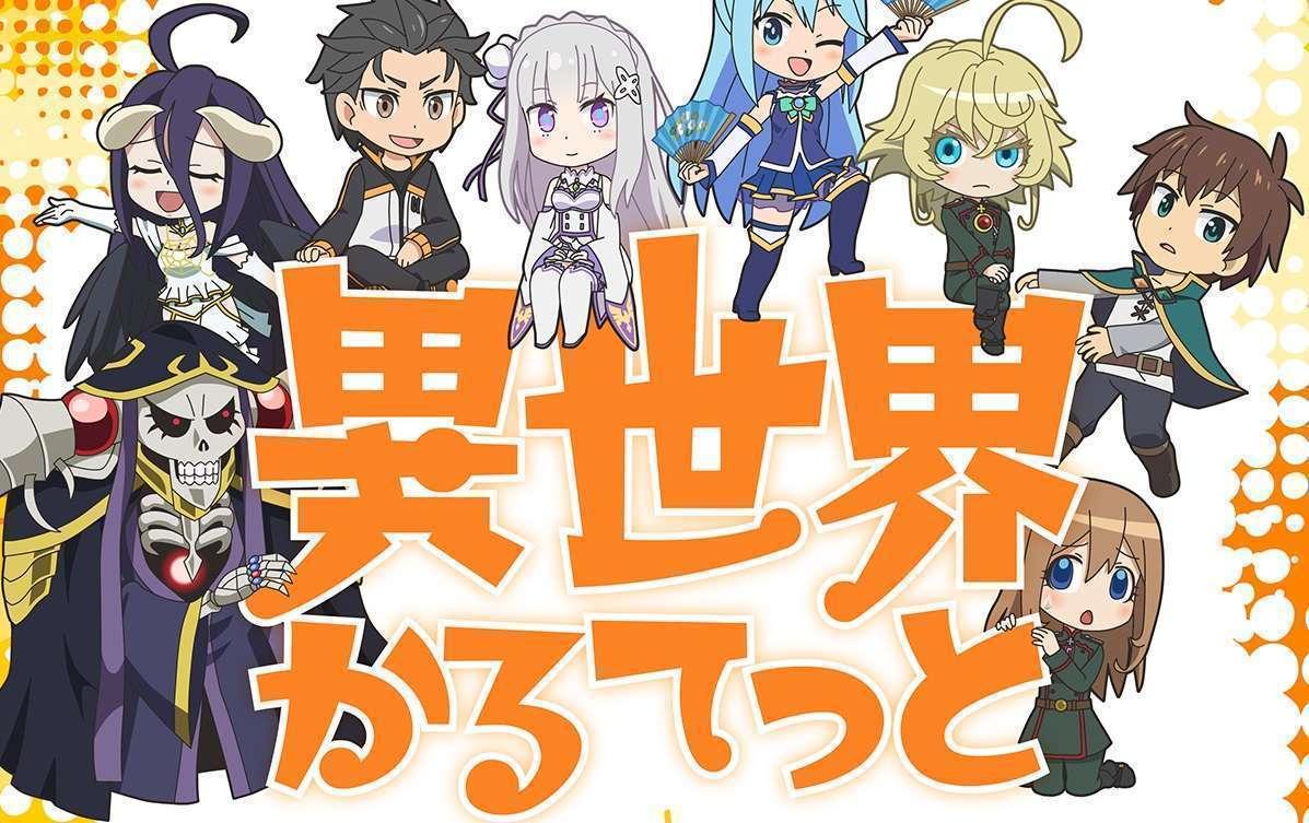 Anime Isekai Quartet
