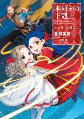 anime honzuki no gekokujou season 3