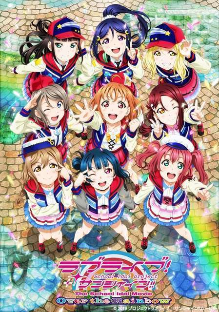 Love Live Sunshine: The School Idol Movie: Over The Rainbow