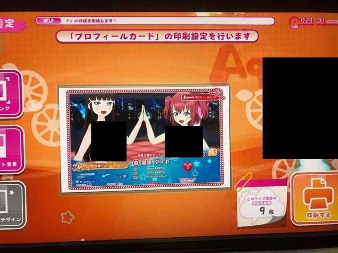 Love Live School Idol Festival Arcade~after school Activity~ Next Stage
