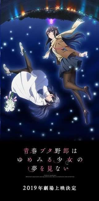 film anime seishun buta yarou