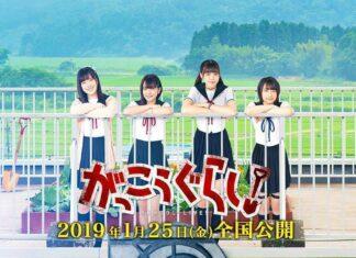 live action gakkou gurashi